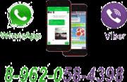 Звоните по WatsApp & Viber